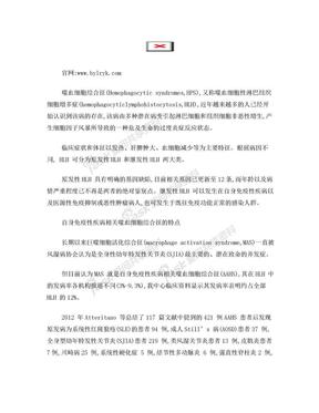 北医李睿医学考研:自身免疫性疾病相关噬血细胞综合征
