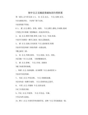 初中文言文阅读基础知识归类积累