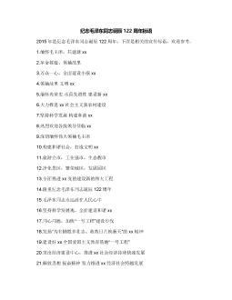 纪念毛泽东同志诞辰122周年标语