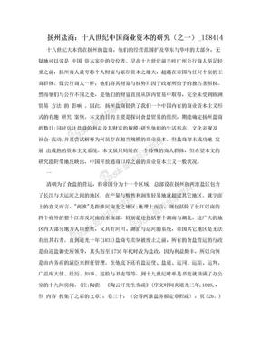 扬州盐商:十八世纪中国商业资本的研究(之一)_158414