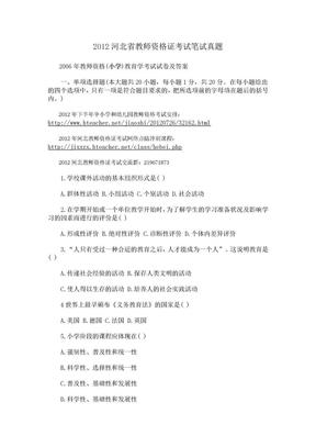 2012河北省教师资格证考试笔试真题