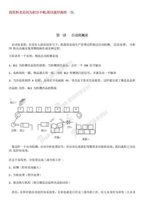 S7-200编程培训教程word纯净版