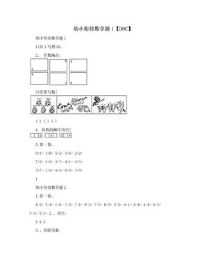 幼小衔接数学题1【DOC】