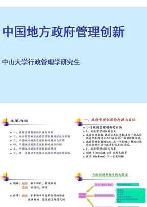 中国地方政府管理创新