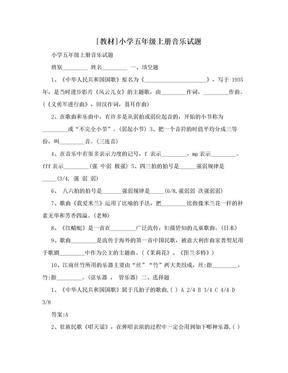 [教材]小学五年级上册音乐试题
