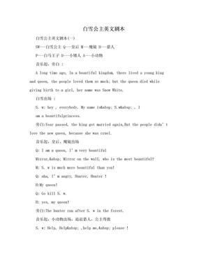 白雪公主英文剧本