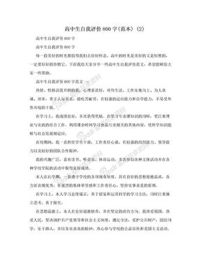 高中生自我评价800字(范本) (2)