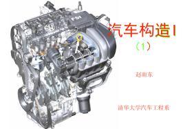 清华大学_课件_汽车构造I(1)_汽车发动机基本知识