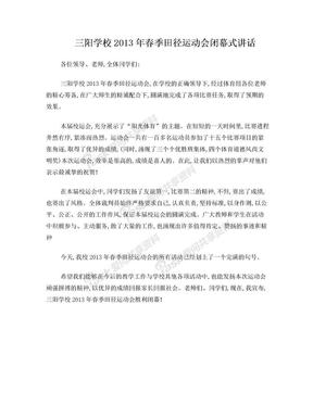 三阳学校2013年春季田径运动会闭幕式讲话