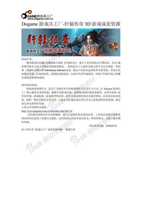游戏兵工厂成套资源-轩辕传奇3D游戏成套资源PDF下载