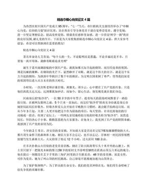 精选巾帼心向党征文4篇