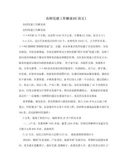 农村党建工作解说词[范文]