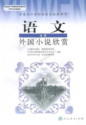 高中语文选修:外国小说欣赏