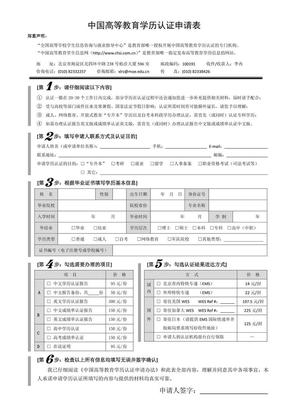 中国高等教育学历认证申请表使用版