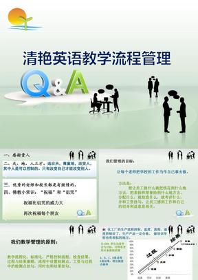 郭长青教学流程管理