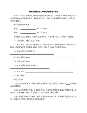 煤炭运输合同书_煤炭运输合同书格式