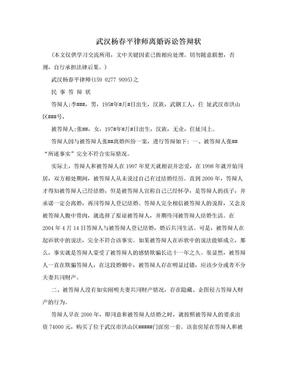 武汉杨春平律师离婚诉讼答辩状