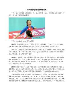 关于中国女排丁霞的励志故事