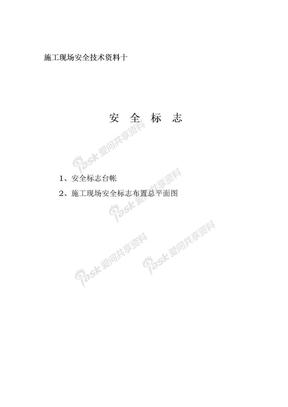 全套施工安全资料全套施工安全资料安全资料(10)安全资料分目录10