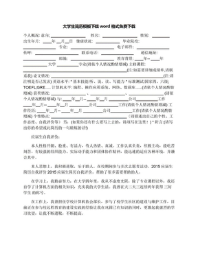 大学生简历模板下载word格式免费下载