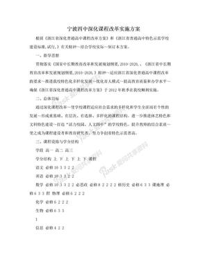 宁波四中深化课程改革实施方案