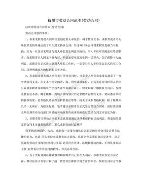 杭州市劳动合同范本(劳动合同)