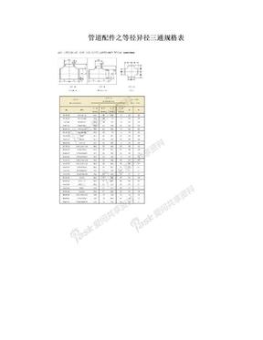 管道配件之等径异径三通规格表
