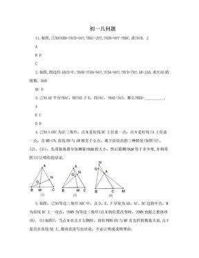 初一几何题