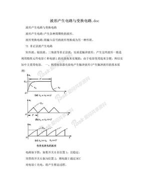 波形产生电路与变换电路.doc