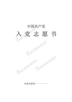 怎样填写《中国共产党入党志愿书》