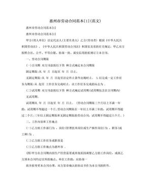 惠州市劳动合同范本[1](范文)