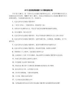 2015纪念毛泽东诞辰122周年宣传口号