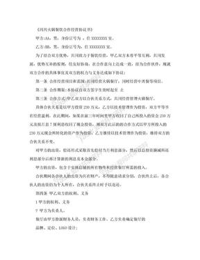 火锅餐饮合作经营协议书(专业律师审核起草)