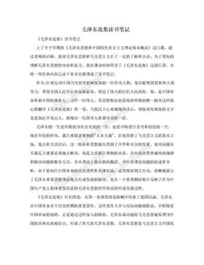 毛泽东选集读书笔记