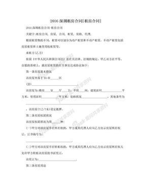 2016深圳租房合同[租房合同]