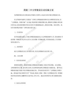 黄陂三中文明餐桌行动实施方案