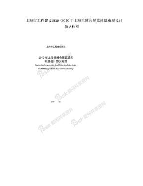 上海市工程建设规范-2010年上海世博会展览建筑布展设计防火标准