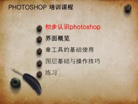 photoshop使用精美培训课件