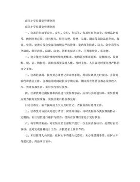 南江小学仪器室管理制度