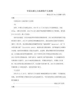 中国女排主力朱婷的个人资料