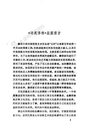 《诗苑译林-图象与花朵 》作者:陈敬容译