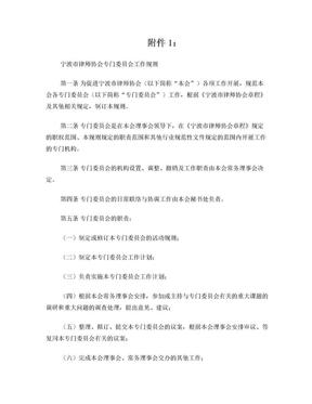 宁波律师协会专门委员会工作规则第一条为促进宁波律师