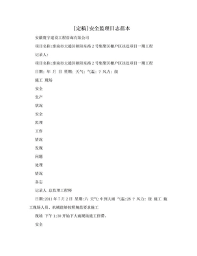 [定稿]安全监理日志范本