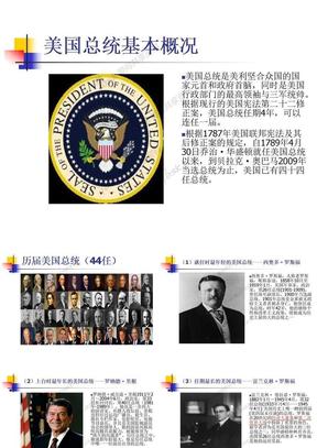 美国历届总统之最