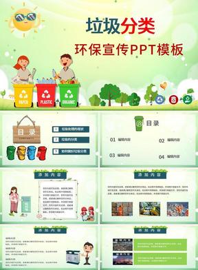 垃圾分类环保宣传PPT模板