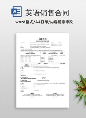 英语销售合同.doc