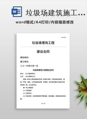 垃圾场建筑施工合同协议合同书