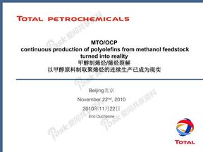 3 甲醇制烯烃烯烃裂解以甲醇原料制取聚烯烃的连续生产