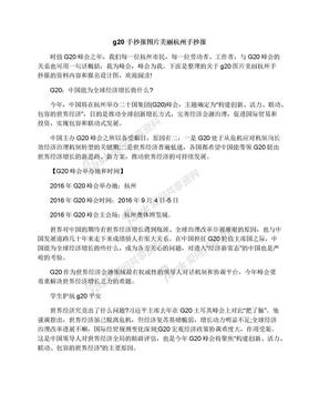 g20手抄报图片美丽杭州手抄报