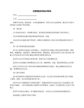 工程项目合作协议书样本